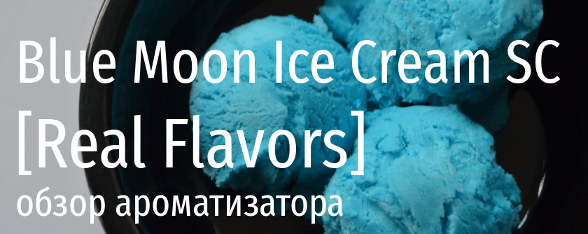 RF Blue Moon Ice Cream SC real flavors