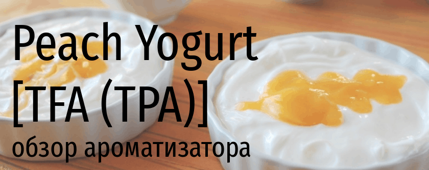 TFA TPA Peach Yogurt