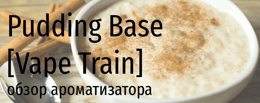VT Pudding base vape train