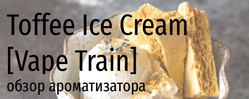 VT Toffee Ice Cream vape train