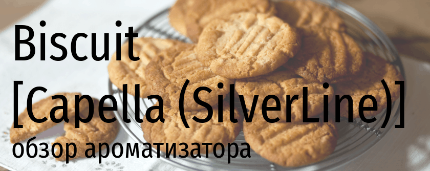 CAP SL Biscuit silver line
