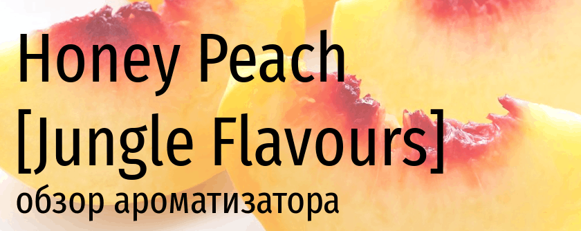JF Honey Peach jungle flavours