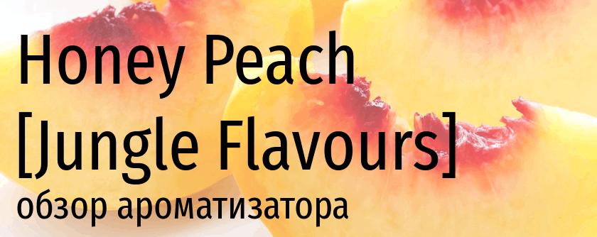 JF Honey Peach jungle flavours