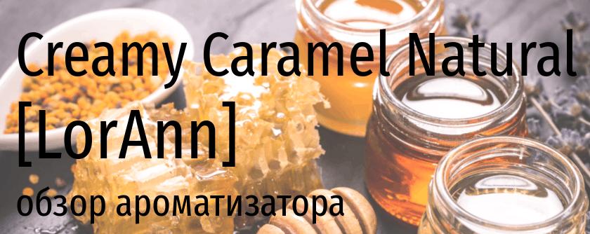 LA Creamy Caramel natural lorann oils