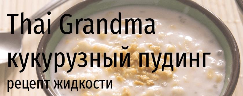 Thai Grandma рецепт жидкости для вейпа кукуруза