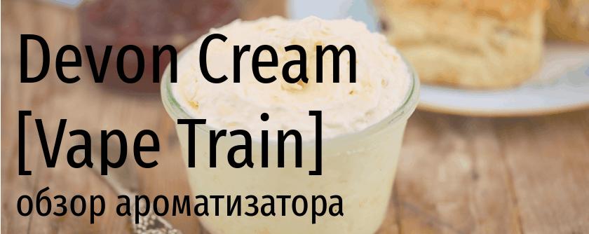 VT Devon Cream vape train