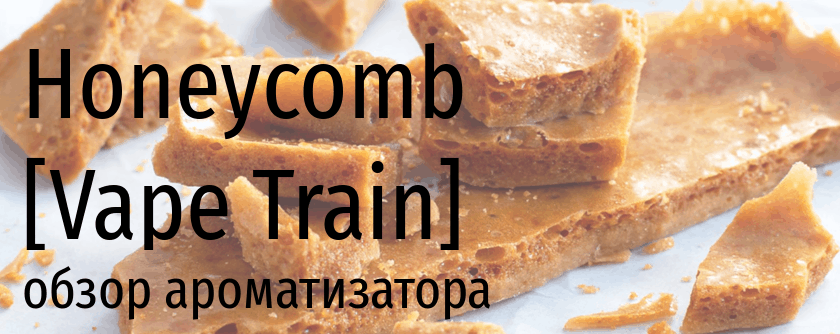 VT Honeycomb vape train