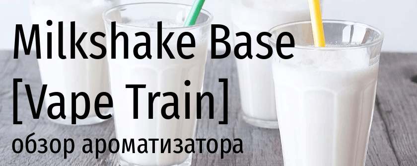 VT Milkshake base vape train