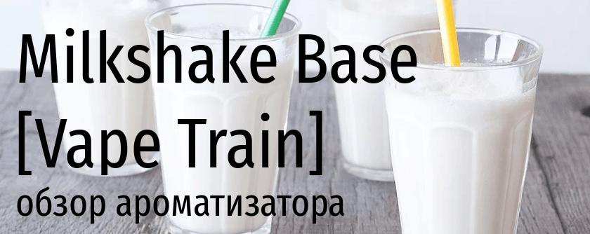 VT Milkshake base vape train