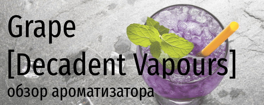 DV Grape decadent vapours