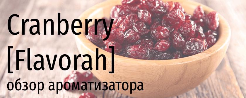 FLV Cranberry Flavorah