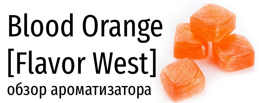 FW Blood Orange flavor west