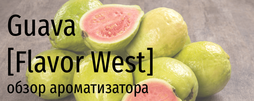 FW Guava flavor west