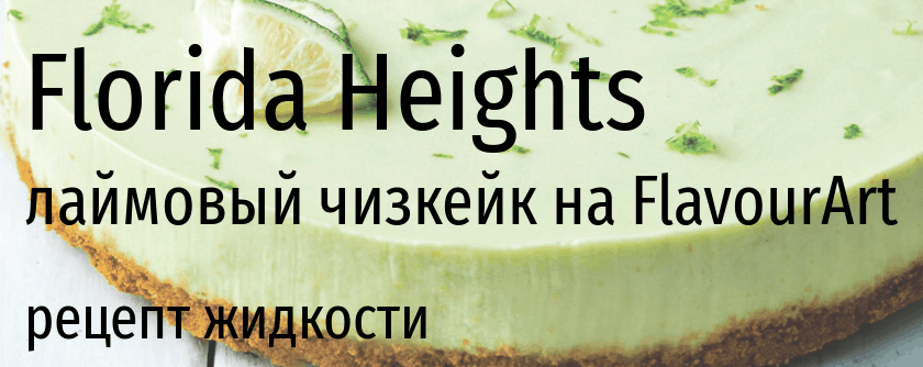 Florida Heights рецепт лаймовый чизкейк FA FlavourArt