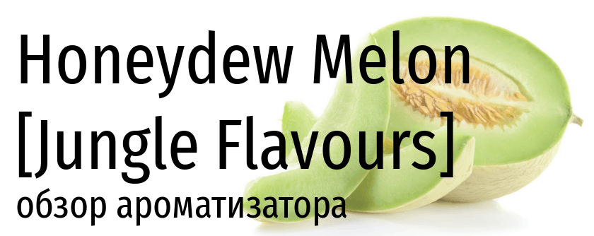 JF Honeydew Melon jungle flavours