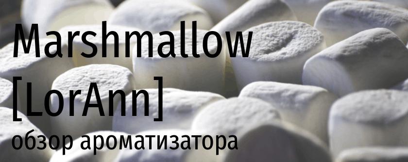 LA Marshmallow LorAnn