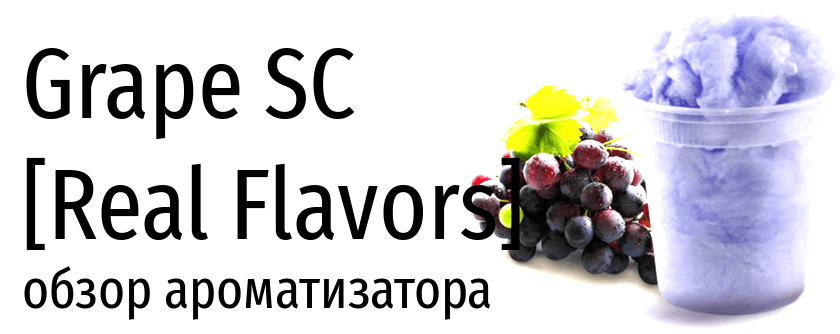 RF Grape SC real flavors