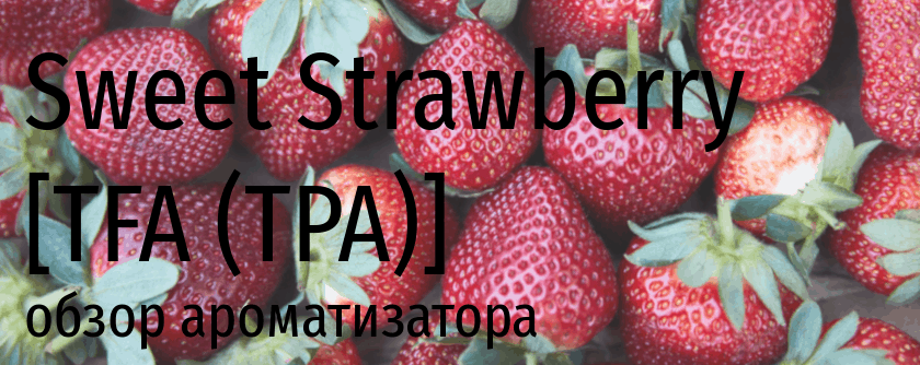 TFA Sweet strawberry tpa