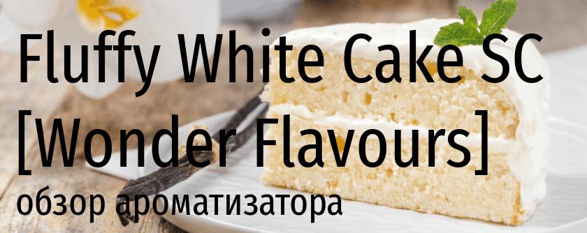 WF Fluffy White Cake SC wonder flavours