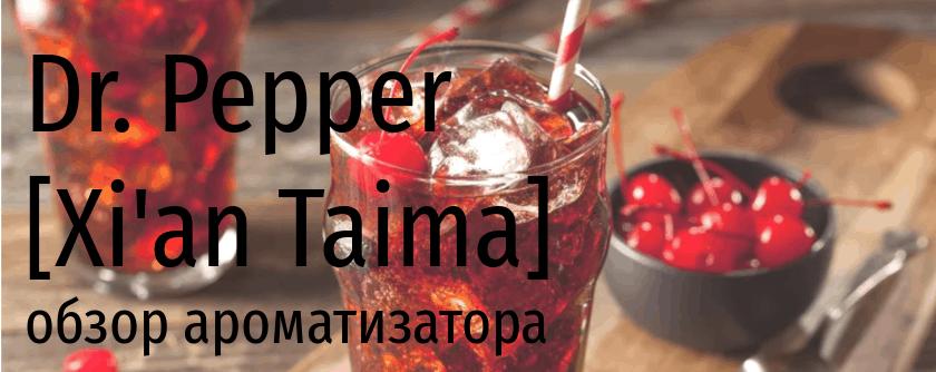 XT Dr Pepper xian taima ксиан сиань