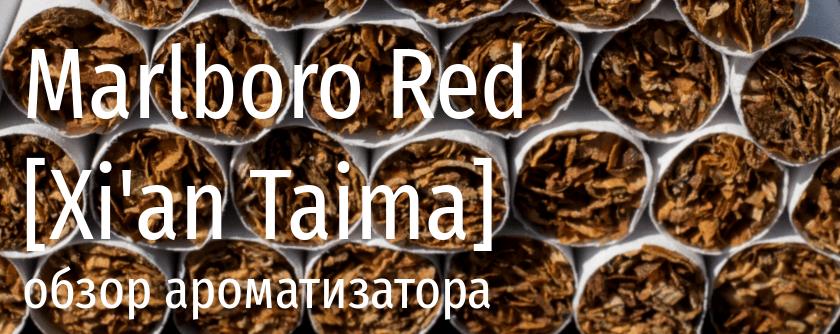 XT Marlboro Red xian taima сиань ксиан
