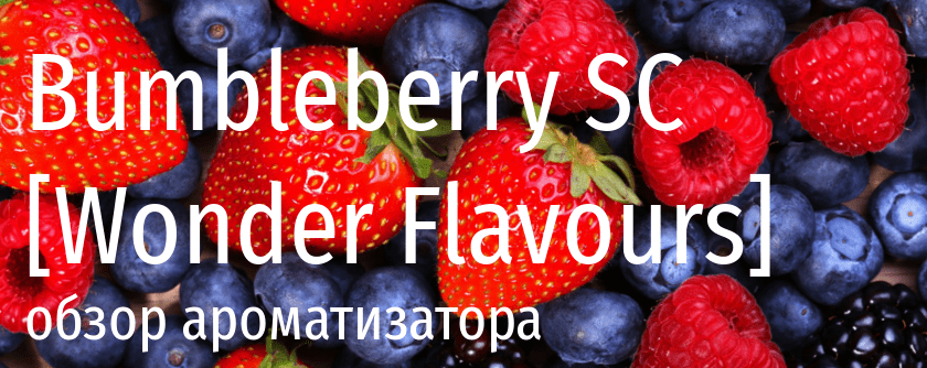 WF Bumbleberry SC wonder flavours