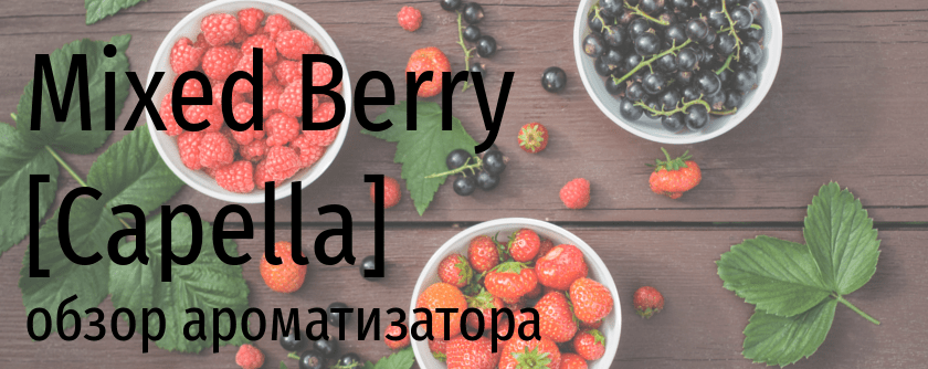 CAP Mixed Berry capella