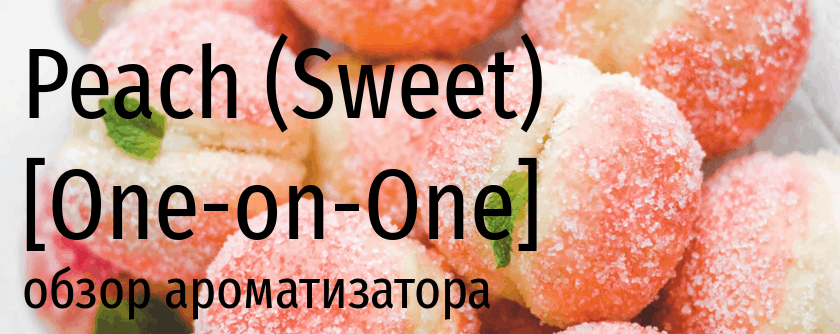 OOO Peach (sweet) one-on-one flavors