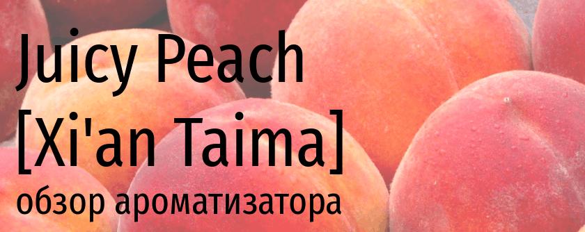 XT Juicy Peach xian taima