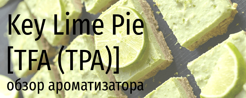tfa tpa key lime pie