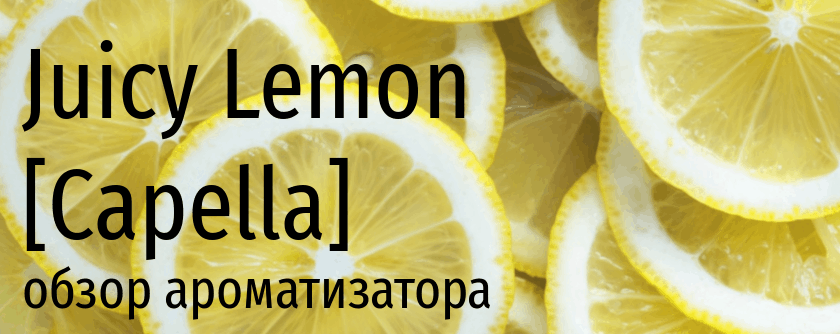 CAP Juicy Lemon capella