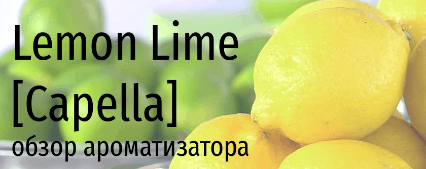 CAP lemon lime capella