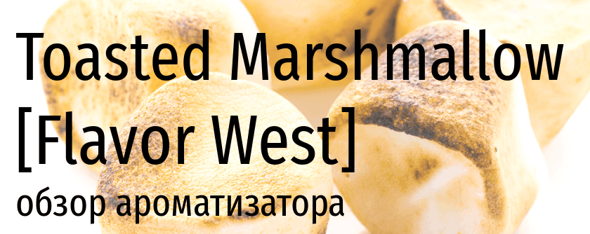 FW Toasted Marshmallow flavor west
