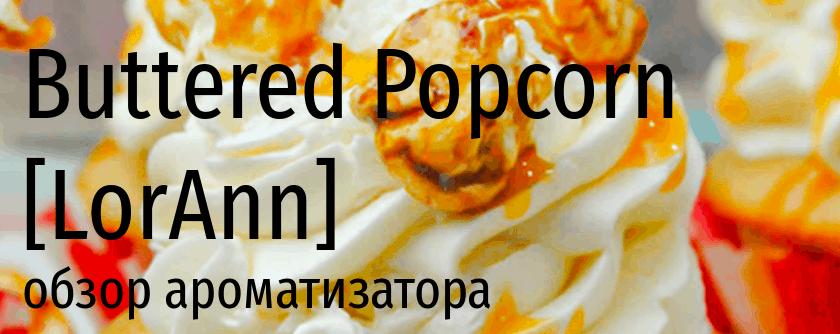 LA Buttered Popcorn lorann