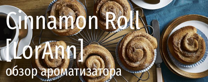 LA Cinnamon Roll lorann oils