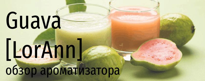 LA Guava LorAnn Oils