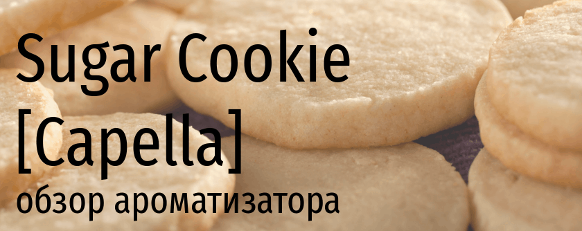 CAP Sugar Cookie Capella