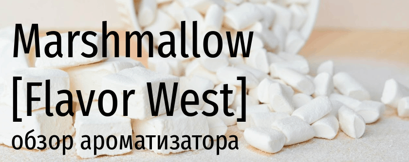 FW Marshmallow flavorwest