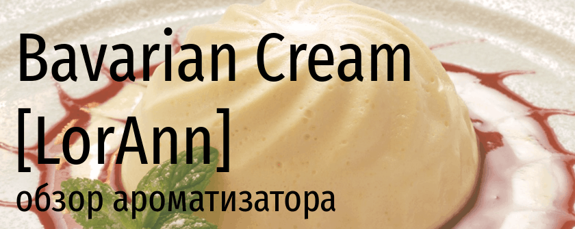 LA Bavarian Cream LorAnn Oils