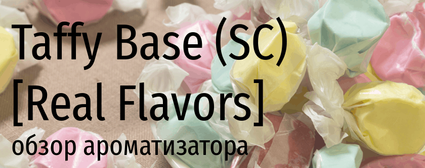 RF Taffy Base SC real flavors