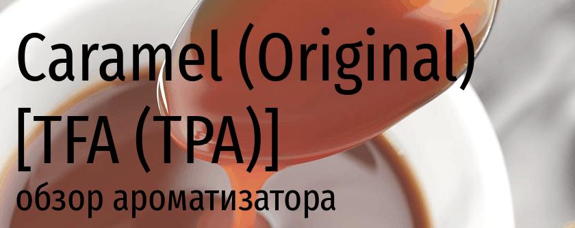 TFA Caramel Original tpa
