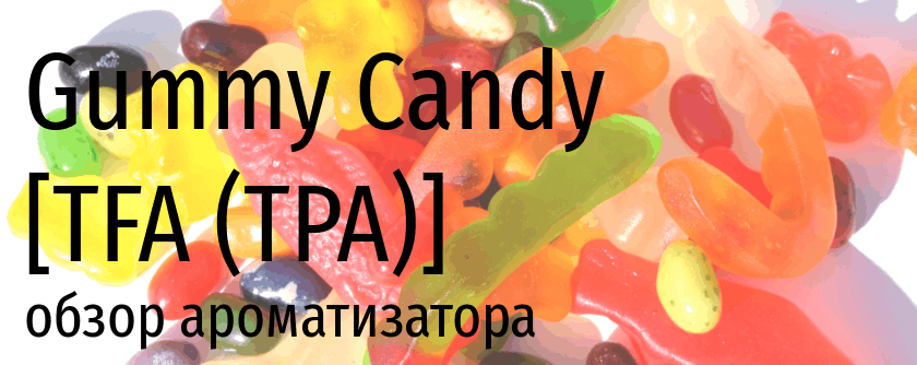 TFA Gummy Candy tpa