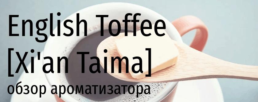 XT English Toffee xian taima