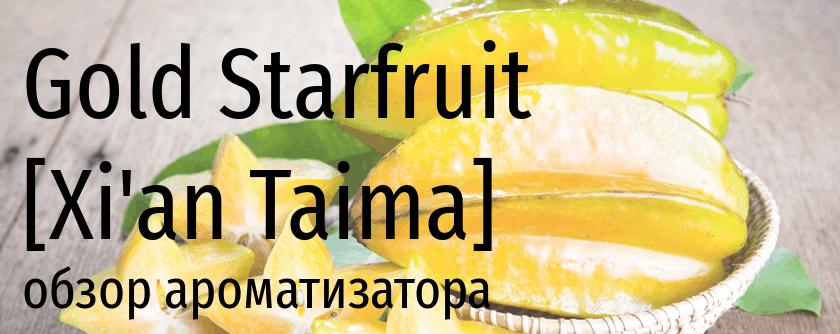 XT Gold Starfruit xian taima сиань ксиан