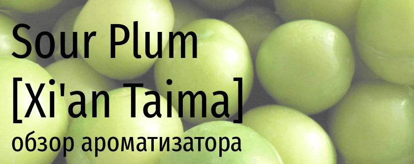 XT sour plum xian taima