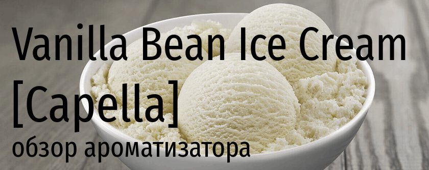 CAP Vanilla Bean Ice Cream capella