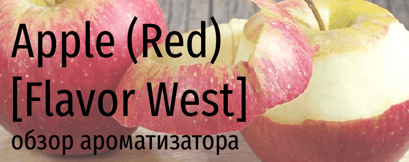 FW Apple Red flavor west