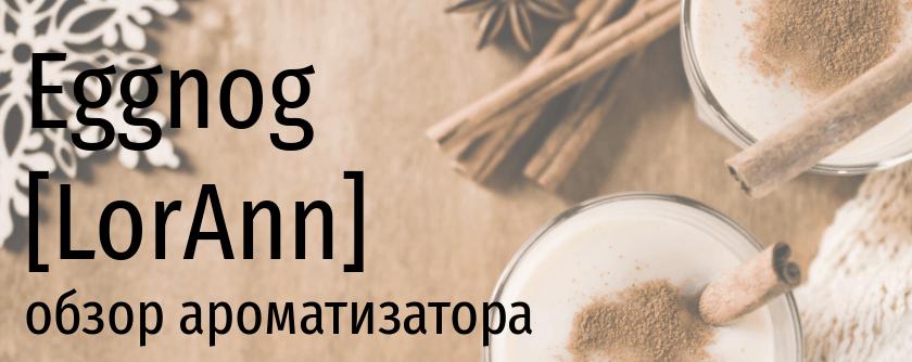 LA Eggnog lorann oils