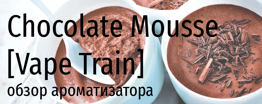 VT Chocolate Mousse vape train