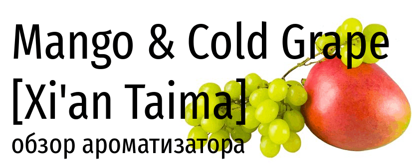 XT Mango Cold Grape xian taima ксиан сиань